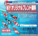 NY Original Blend for High Water Temperatures L&M 4kg