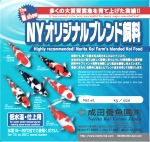 NY Original Blend for Low Water Temperatures L&M 4kg