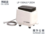 Yasunaga Electromagnetic Airpump LP-200H